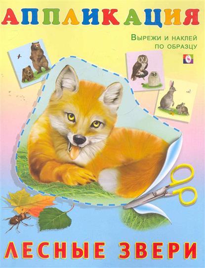 Книжка-аппликация Лесные звери