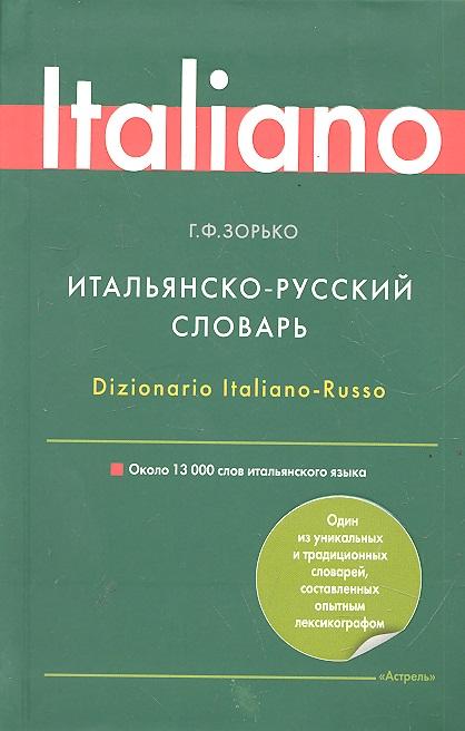 Зорько Г. Итальянско-русский словарь зорько г русско итальянский словарь
