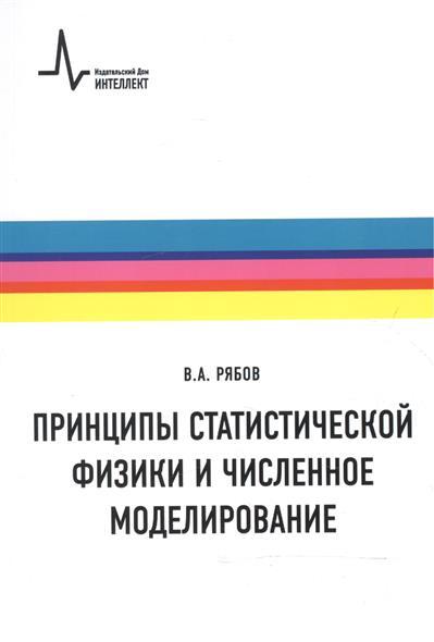 Рябов В. Принципы статистической физики и численное моделирование николай рябов лето быстрых перемен