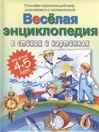 Веселая энциклопедия в стихах и картинках. Познаем окружающий мир, знакомимся с математикой. Для детей 4-5 лет