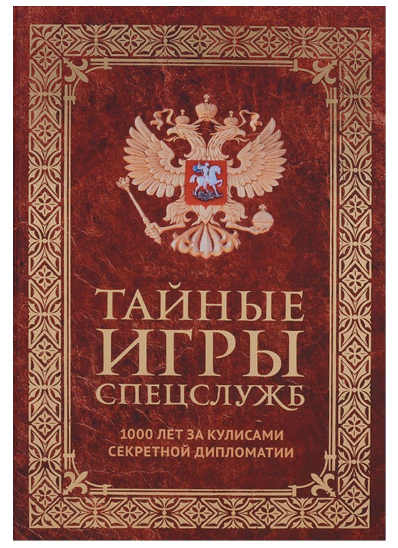 Линдер И. Тайные игры спецслужб. 1000 лет за кулисами секретной дипломатии ISBN: 9785386104740