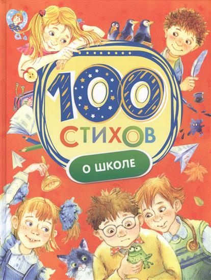 Книга 100 стихов о школе. Мельниченко М. (ред.)