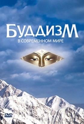 DVD Буддизм в современном мире