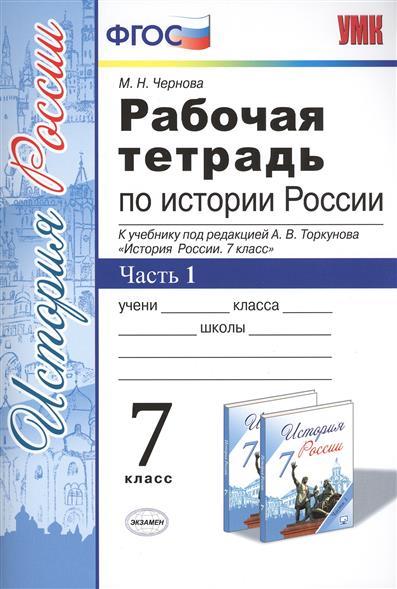 Рабочая тетрадь по истории России 7 класс. Часть 1. К учебнику под редакцией А.В. Торкунова