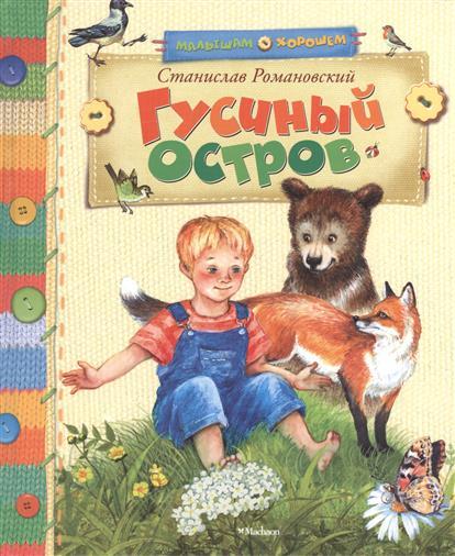 Воронкова Л Рассказы