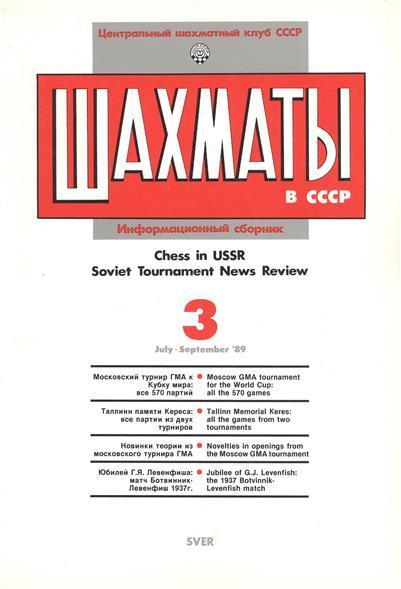 Шахматы в СССР. Информационный сборник 89/3. Chess in USSR. Soviet Tournament News Review №3 July - September `89