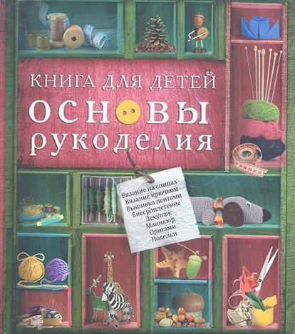 Книга для детей Основы рукоделия