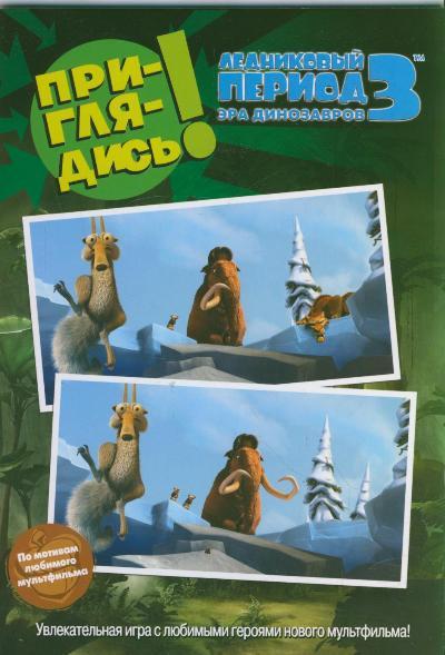 Конглтон Н. Ледниковый период 3 Эра динозавров Приглядись