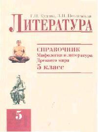 Литература 5 кл Справочник Мифология и лит-ра Древнего мира