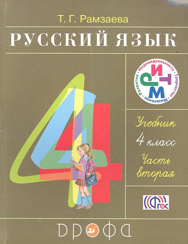 Рамзаева Т. Русский язык. 4 класс. Учебник в двух частях. Часть вторая русский язык 4класс учебник часть1