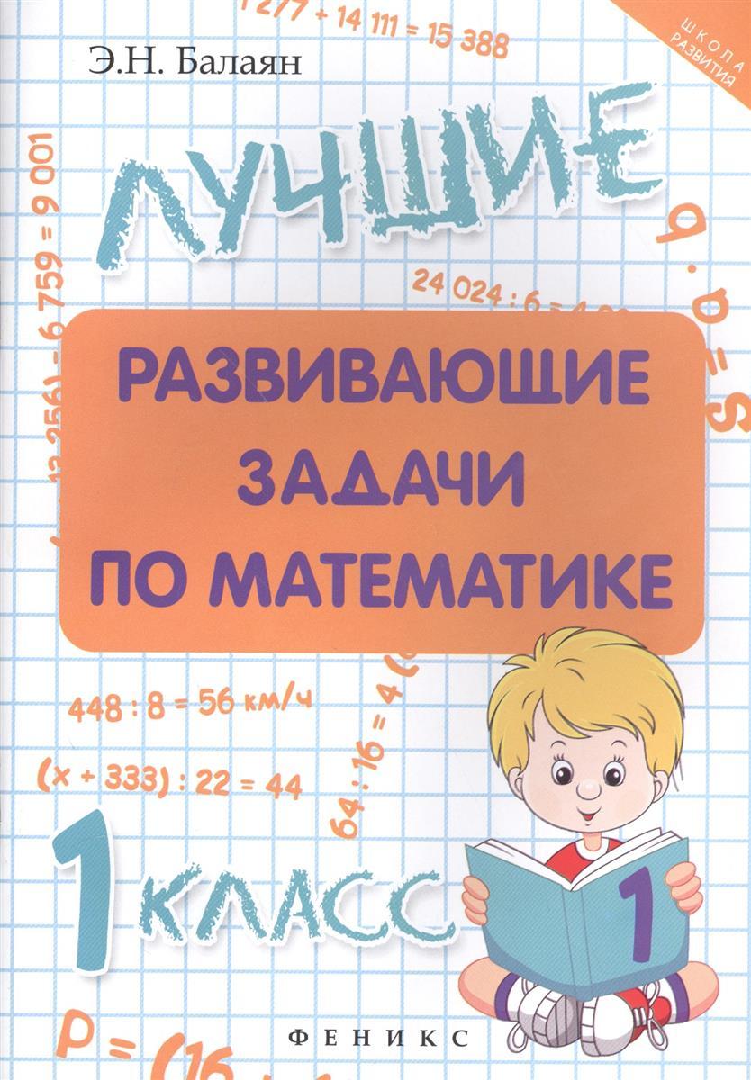 Лучшие развивающие задачи по математике. 1 класс