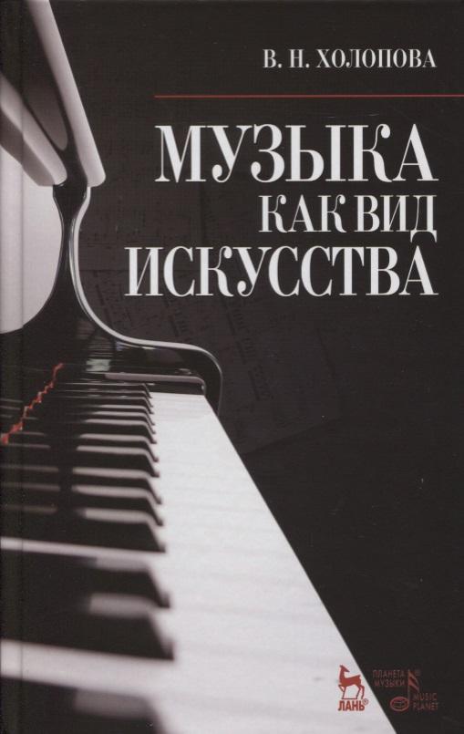 Музыка как вид искусства. Учебное пособие