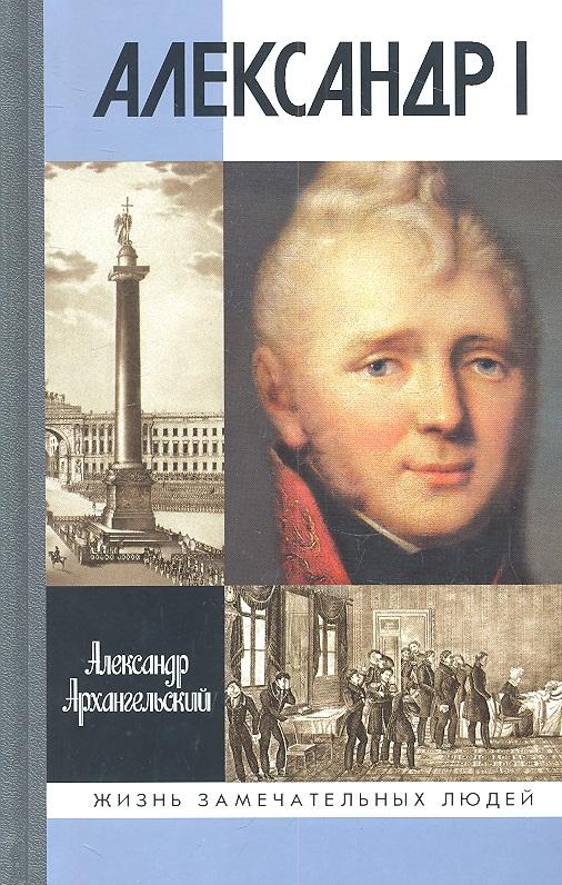 Архангельский А. Александр I