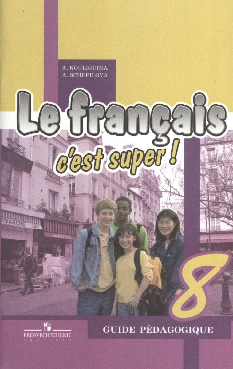 Французский язык. 8 класс. Книга для учителя. Пособие для учителей общеобразовательных учреждений
