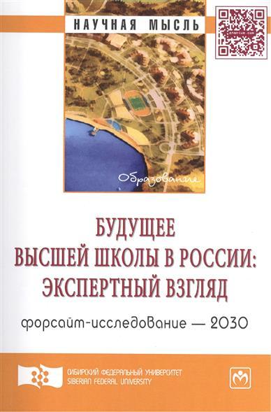 Будущее высшей школы в России: экспертный взгляд. Форсайт-исследование - 2030. Аналитический доклад