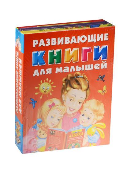 Развивающие книги для малышей: Азбука. Первый учебник малыша. Большая развивающая книга малыша (комплект из 3-х книг)