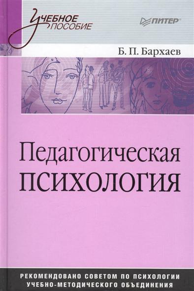 Педагогическая психология Бархаев