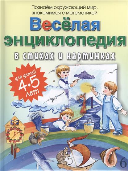Богдарин А. Веселая энциклопедия в стихах и картинках. Познаем окружающий мир, знакомимся с математикой. Для детей 4-5 лет