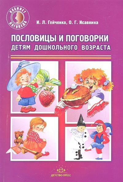 Пословицы и поговорки - детям дошкольного возраста