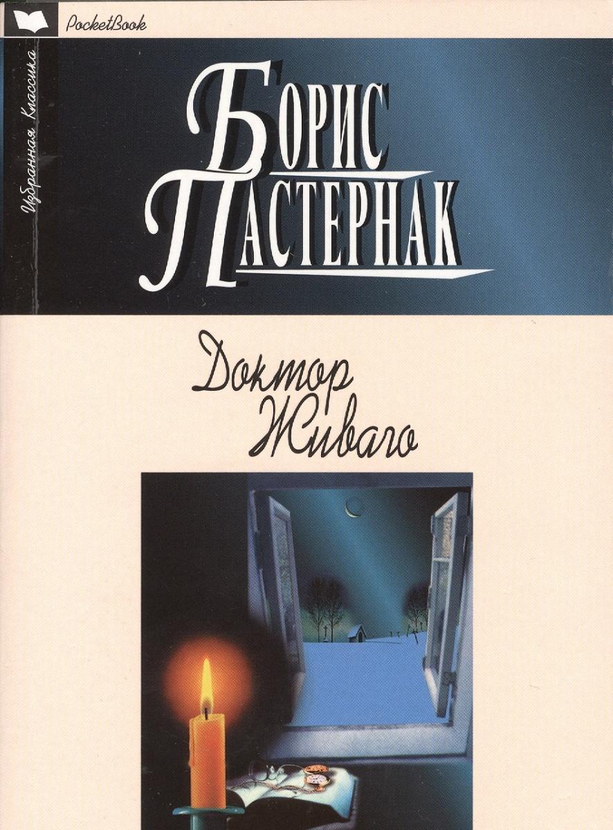 Пастернак Б. . Роман