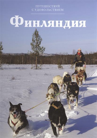 Степанова Ю. Путешествуй с удовольствием. Том 13. Финляндия ISBN: 4607071487721