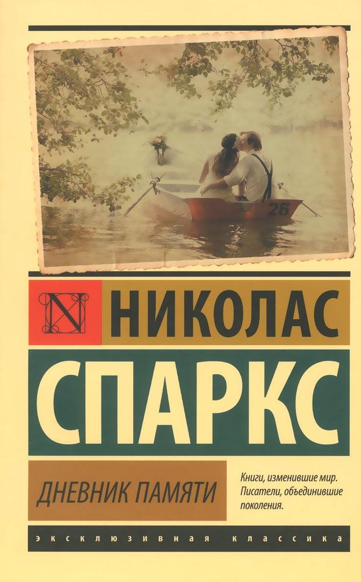 Спаркс Н. Дневник памяти спаркс николас дневник памяти