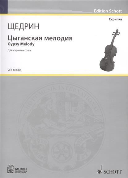 Щедрин Р. Цыганская мелодия = Gypsy Melody. Для скрипки соло музыка цыганская