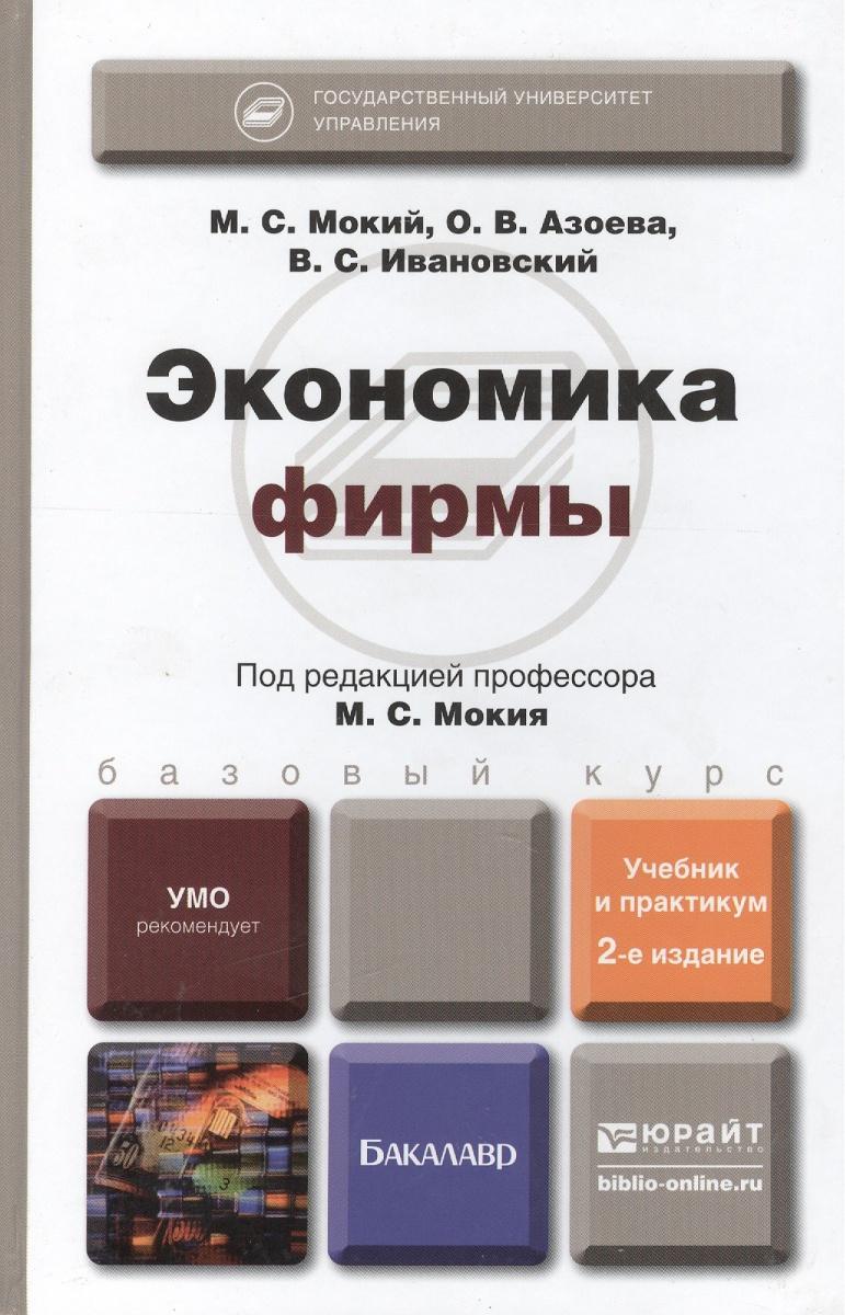 Мокий М., Азоева О., Ивановский В. Экономика фирмы. Учебник и практикум для бакалавров