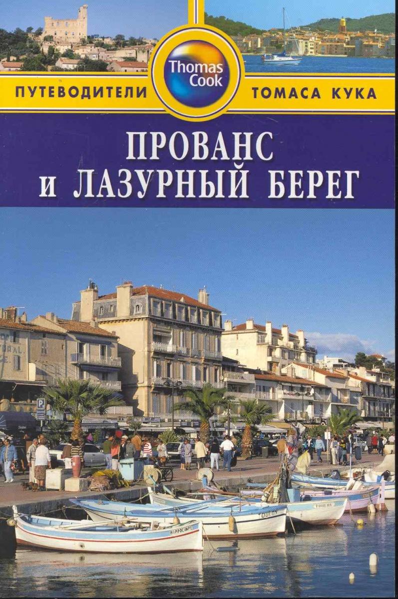 Томас Р. Прованс и Лазурный Берег Путеводитель