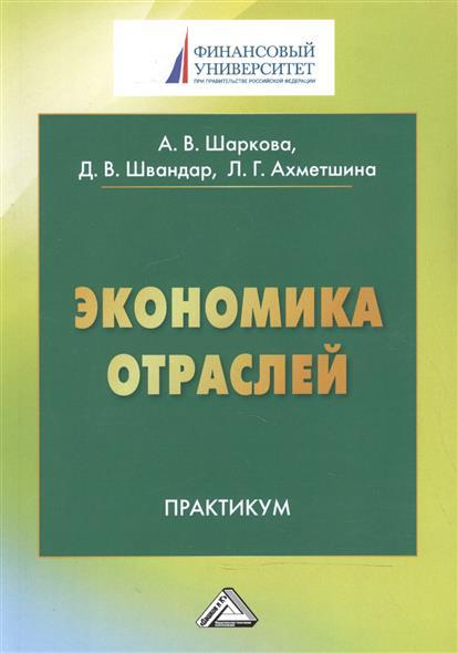 Шаркова А.: Экономика отраслей. Практикум