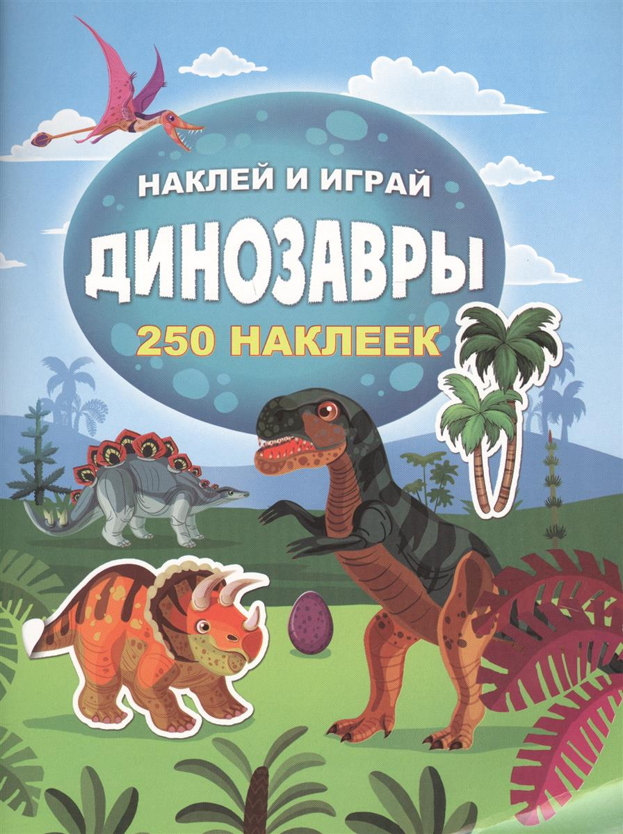 Оковитая Е. (худ.) Наклей и играй. Динозавры. 250 наклеек цыганков и смирнова е худ мишка наклей кружочки 100 наклеек