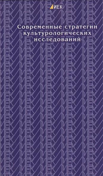 Современные стратегии культурологических исследований. Выпуск II. Институт европейских культур