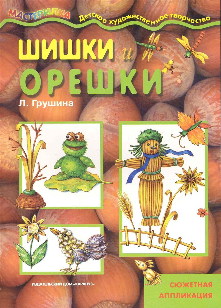 Грушина Л. Шишки и орешки золотые орешки на свадьбу