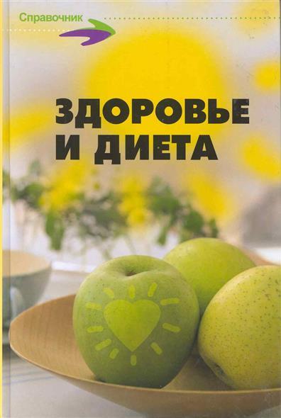 Здоровье и диета 100 лечеб. рационов 500 рецептов...