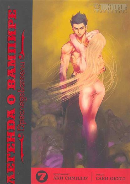 Комикс Легенда о вампире Кн.7 Преследователи