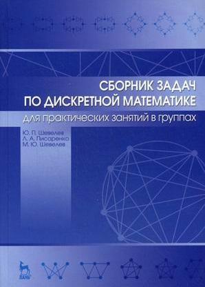 Сборник задач по дискретной математике для практических занятий в группах Учебное пособие