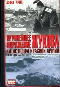 Крупнейшее поражение Жукова Катастрофа Красной Армии…