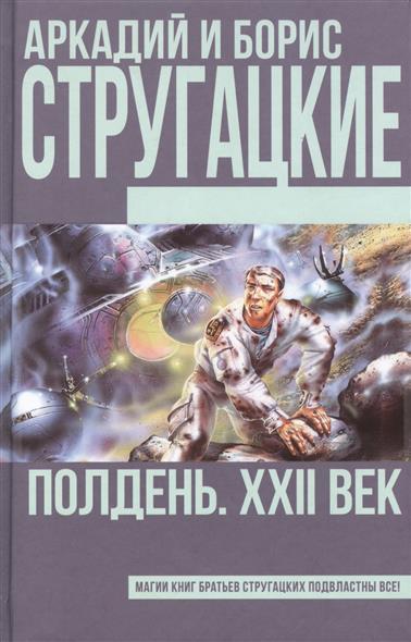 Стругацкий А., Стругацкий Б. Полдень. XXII век