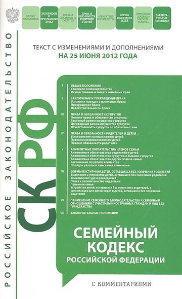 Семейный кодекс Российской Федерации. Текст с изменениями и дополнениями на 25 июня 2012 года