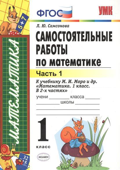 Самсонова Л.: Самостоятельные работы по математике к учебнику М.И. Моро и др.