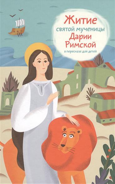 Ткаченко А. Житие святой мученицы Дарии Римской в пересказе для детей
