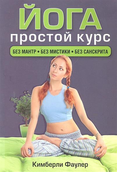 Йога Простой курс