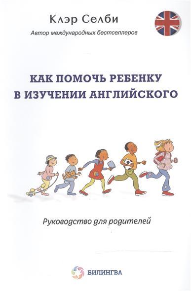 Как помочь ребенку в изучении английского. Руководство для родителей