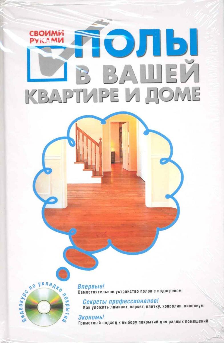 все цены на Степанов С. Полы в вашей квартире и доме своими руками онлайн