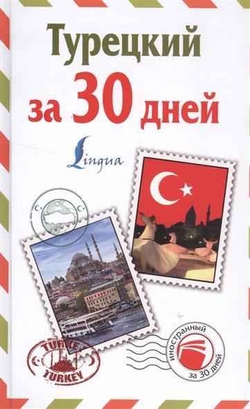 Лукашевич Д. Турецкий за 30 дней ISBN: 9785170971862 японский за 30 дней