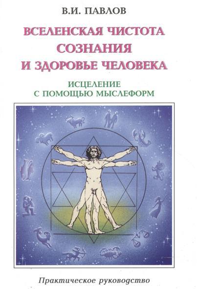 Вселенская чистота сознания и здоровье человека