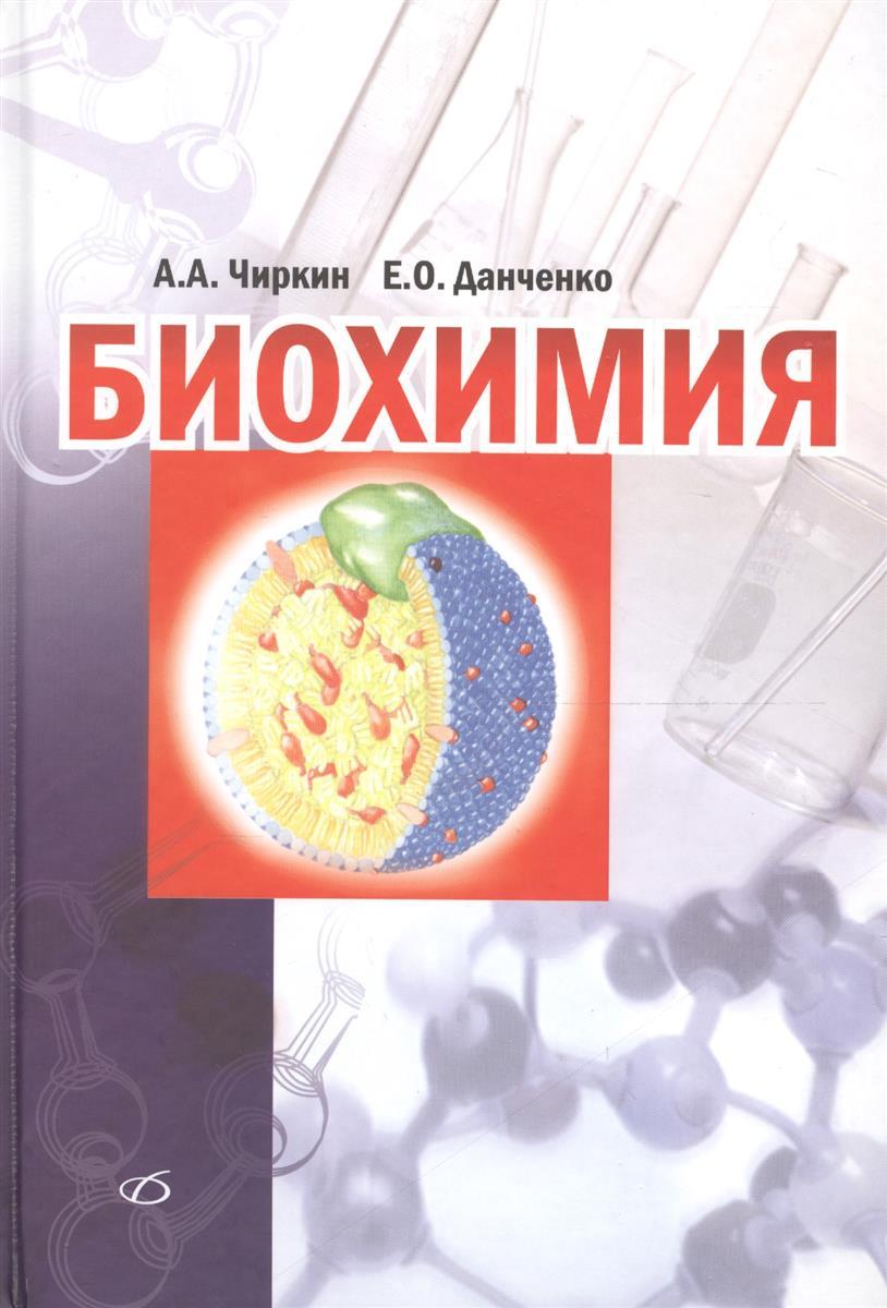 Чиркин А.: Биохимия. Учебное руководство