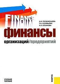Положенцева А. Финансы организаций