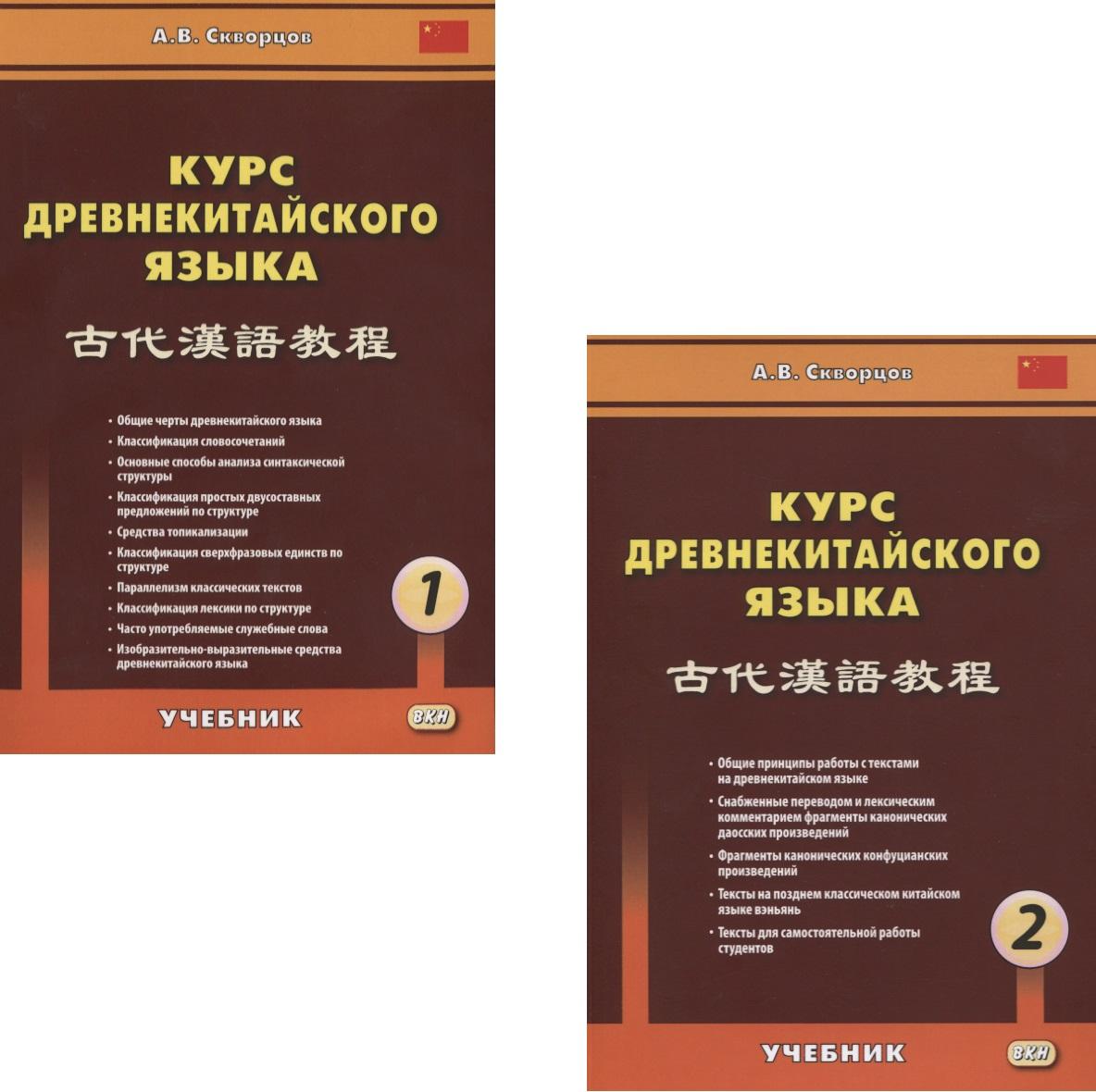 Курс древнекитайского языка (комплект из 2 книг)