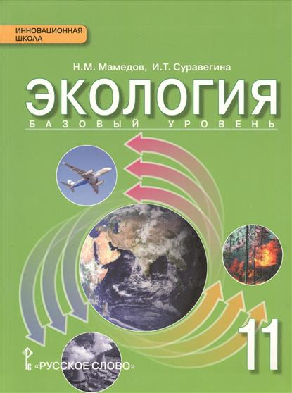 Мамедов Н., Суравегина И. Экология. Базовый уровень. 11 класс. Учебник н м чернова в м галушин в м константинов экология 10 11 классы базовый уровень учебник